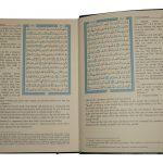 Quran nuriakenya 1